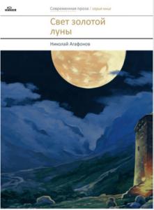 Свет_золотой_луны